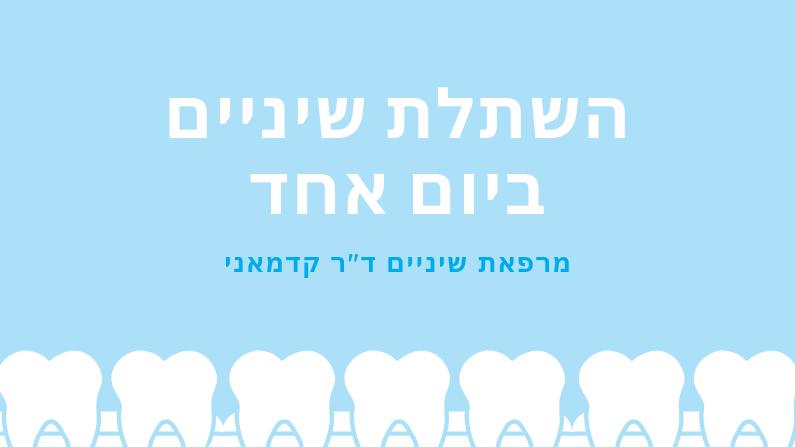השתלת שיניים ביום אחד בירושלים