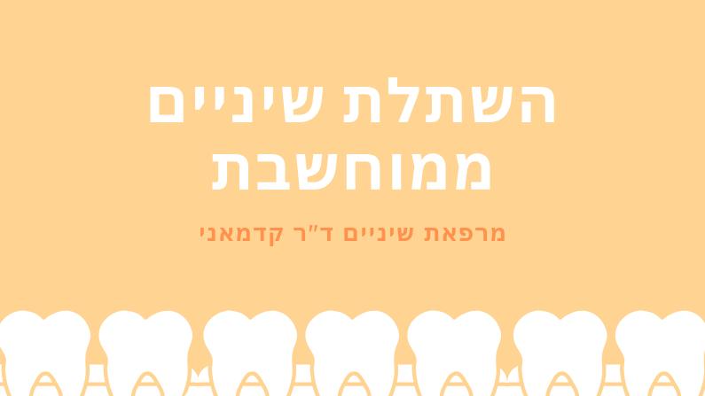 השתלת שיניים ממוחשבת בירושלים