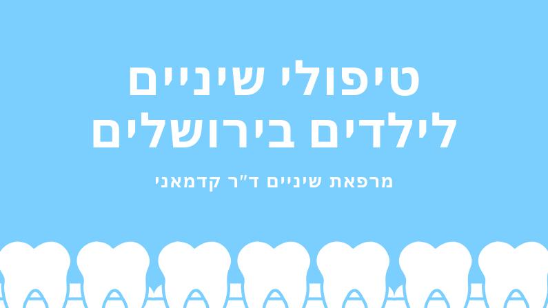 טיפולי שיניים לילדים בירושלים