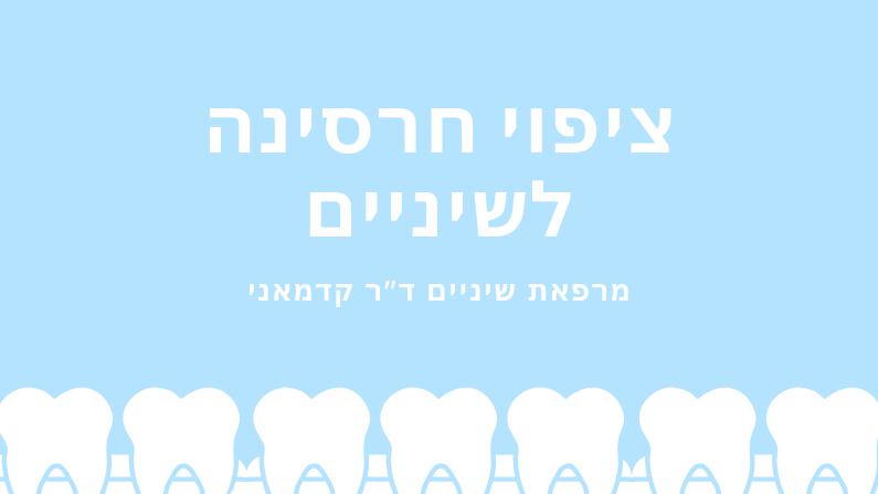 ציפוי חרסינה לשיניים בירושלים