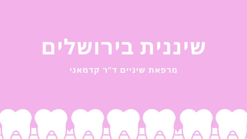 שיננית בירושלים