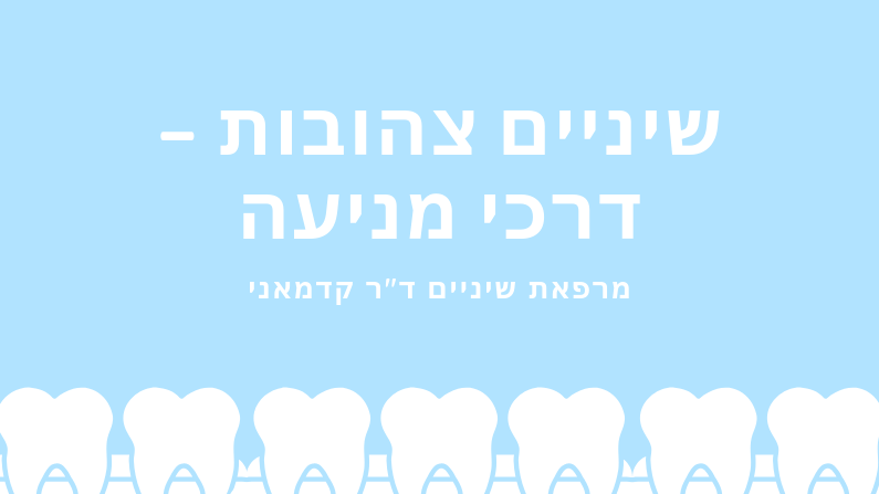 שיניים צהובות – דרכי מניעה