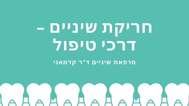 חריקת שיניים – דרכי טיפול